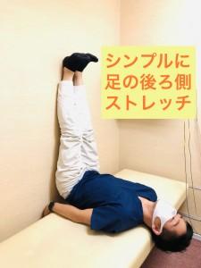 シンプル下肢後面ストレッチ