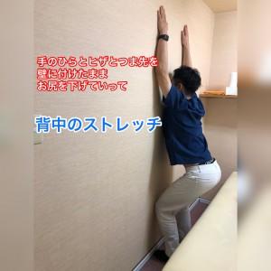 背中の運動(壁)
